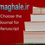 انتخاب مجله متناسب با مقاله