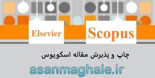 مزیتهای چاپ مقاله در مجلات اسکوپوس