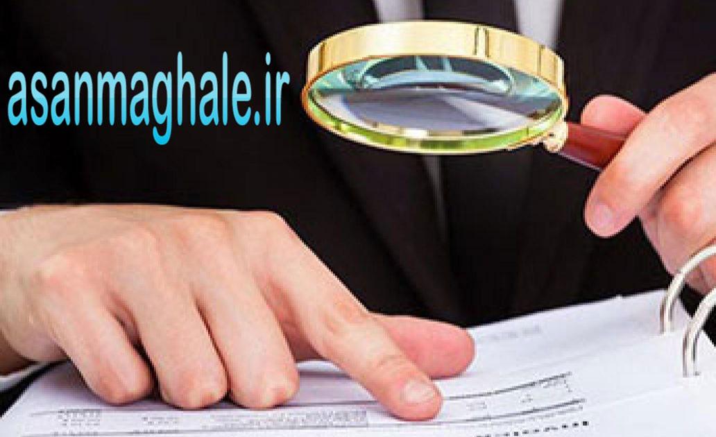ac image 5s1545898459mI - نحوه استخراج مقاله ژورنالی از پایان نامه