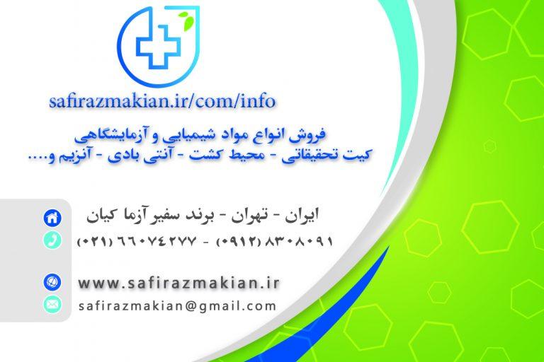 نمایندگی سیگما الدریچ و فروش مواد شیمیایی آزمایشگاهی سیگما الدریچ